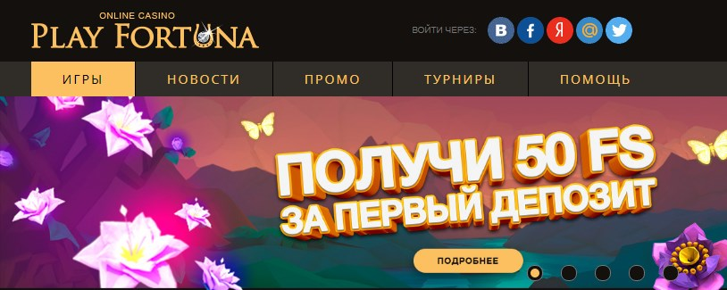 playfortuna бонус