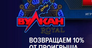 vulkan royal для казахстана